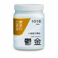 濃縮中藥 - 鬱金 200g (3瓶以上組合優惠)