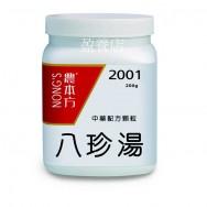 八珍湯 200g (3瓶以上組合優惠)