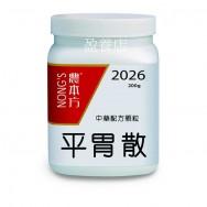 平胃散 200g  (3瓶以上組合優惠)
