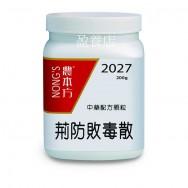 荊防敗毒散 200g (3瓶以上組合優惠)