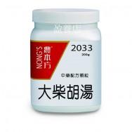 大柴胡湯 200g (3瓶以上組合優惠)