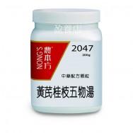 黃芪桂枝五物湯 200g (3瓶以上組合優惠)