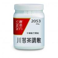 川芎茶調散 200g (3瓶以上組合優惠)