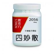 四妙散 200g (3瓶以上組合優惠)