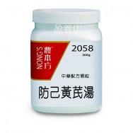 防己黃芪湯 200g (3瓶以上組合優惠)