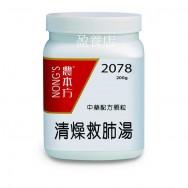 清燥救肺湯 200g (3瓶以上組合優惠)