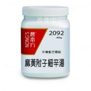 麻黃附子細辛湯 200g  (3瓶以上組合優惠)