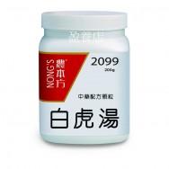 白虎湯 200g (3瓶以上組合優惠)