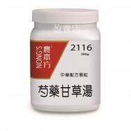 芍藥甘草湯 200g (3瓶以上組合優惠)