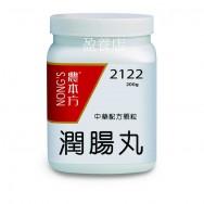 潤腸丸 200g (3瓶以上組合優惠)