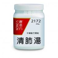 清肺湯 200g (3瓶以上組合優惠)