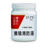 養陰清肺湯 200g (3瓶以上組合優惠)