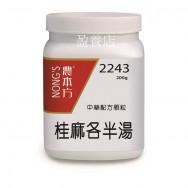 桂麻各半湯 200g (3瓶以上組合優惠)
