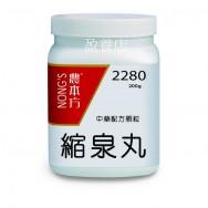 縮泉丸 200g (3瓶以上組合優惠)