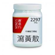 瀉黃散 200g (3瓶以上組合優惠)