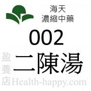 二陳湯 100g