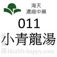 小青龍湯 100g