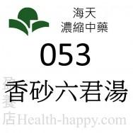 香砂六君湯 100g