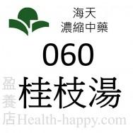 桂枝湯 100g