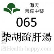 柴胡疏肝湯 100g