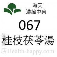 桂枝茯苓湯 100g