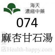 麻杏甘石湯 100g
