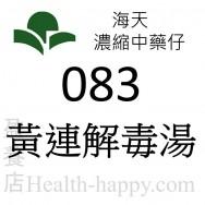 黃連解毒湯 100g
