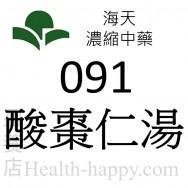 酸棗仁湯 100g