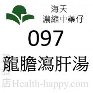 龍膽瀉肝湯 100g
