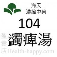 蠲痺湯 100g