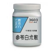 參苓白朮散膠囊 Shen Ling Bai Zhu San ( Jiao Nang )  240粒裝x4盒