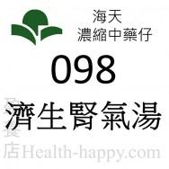 濟生腎氣丸100g